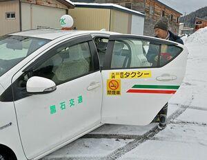 実証運行が始まった貸し切りタクシーに乗り込む利用者=20日午前、黒石市大川原