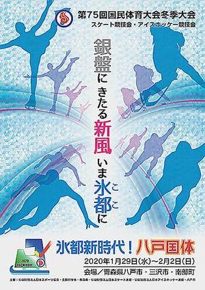 20年八戸国体のポスターデザイン案