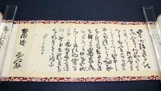 西郷隆盛の書簡、原本を初公開