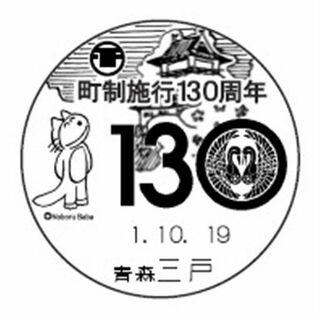 三戸町町制施行130周年 郵便局が小型印作成