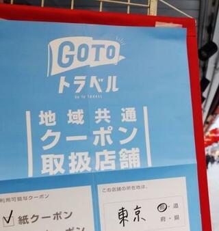 GoToクーポン詐取容疑で逮捕