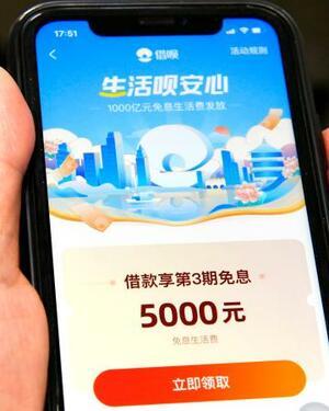 スマートフォンの「アリペイ」のアプリ上で表示された5千元を借りられることを示す画面(共同)