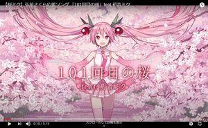 初音ミクがりんご娘の「101回目の桜」を歌う動画(ユーチューブから)
