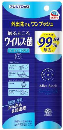 アース製薬の「アレルブロック 触るところ ウイルス・菌 ピンポイントクリア」
