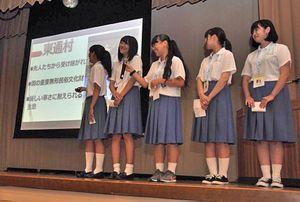 フォーラムで下北ジオパークについて紹介する田名部高の生徒たち