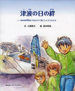 震災時「ちきゅう」と児童の絆、絵本に