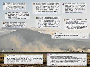 わら焼きの煙が立ち上る田園地帯と、インターネット上のコメント(写真はコラージュ)
