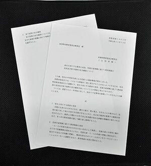 八戸市の中学生が逮捕された事件を受けて県教委が14日、市町村教委の教育長に出した通知文