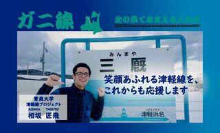 青森大生発案「ガニ線カード」6日から配布