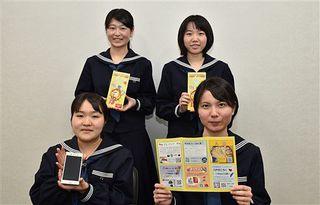 「活用して」八商高生が観光アプリ開発