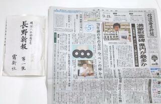 信濃毎日新聞、5万号発行