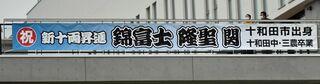 市役所に横断幕 十両昇進を祝う/十和田