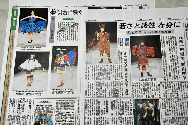 東奥 日報 社 お悔やみ 12 月 東奥日報社の記事一覧|ニュースコレクト