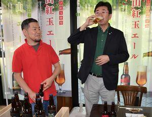 「里山エール」を試飲する松尾町長(右)と、SANNOWAの吉田社長