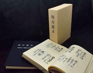 勝雄さんが残した記録などを基に、波多江さんが亡き夫久吉さんらと編んだ「邦刀遺文」
