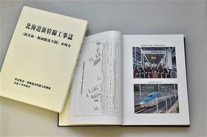 北海道新幹線建設の本州側の記録を一冊にまとめた工事誌