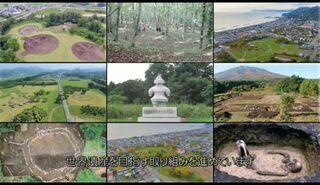 世界遺産目指す縄文遺跡の最新情報を配信