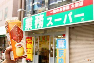 """主婦ら熱視線""""業務スーパー""""の2019年上半期ヒット商品とネクスト神グルメとは?"""