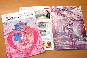 桜の名所などを紹介するガイドブック「桜ミクと楽しむ101回目の桜」