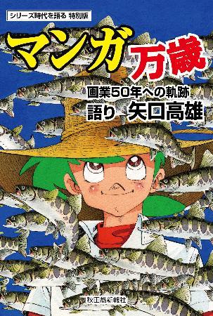 漫画家の矢口高雄さんが半生記