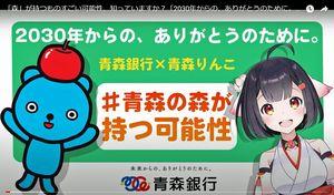 青森銀行と「青森りんこ」がコラボした動画の一場面