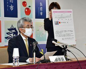 10日から弘前市パートナーシップ宣誓制度をスタートさせると発表した桜田市長