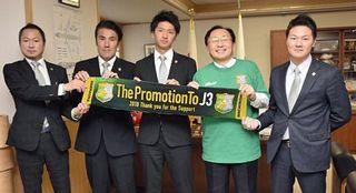 ヴァンラーレ選手ら「J3達成」を青森県庁で報告