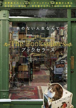 本を愛する人々のドキュメンタリー 映画『ブックセラーズ』