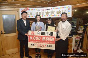 6千食目の東通天然ヒラメ刺身重を注文し、感謝状と記念品を贈られた佐々木さん(左から2人目)