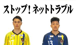 廣末選手(左)と唐澤選手が安全なネット利用を呼び掛ける動画の一場面