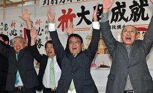 初当選が決まり、支持者らと万歳三唱をする野村氏(中央)=6日午後10時25分、野辺地町野辺地の事務所