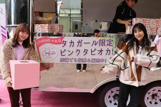 タカガールユニフォーム投票イベント、天神で開催 ピンクのタピオカプレゼント