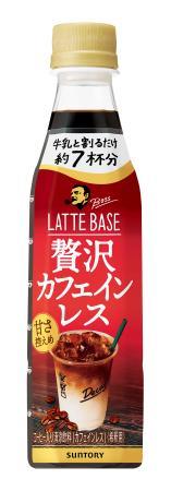 サントリー食品インターナショナルの「ボス ラテベース 贅沢カフェインレス 甘さ控えめ」