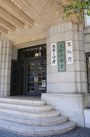 文化庁改編の政令決定