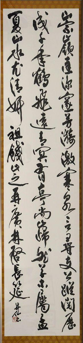 第20回記念賞を受賞した西谷昇仙さんの作品