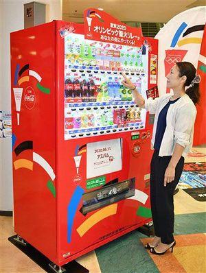 東京五輪聖火リレーの実施を記念して設置された、聖火トーチをデザインした自動販売機=青森市のアスパム