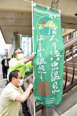 道の駅「ゆ~さ浅虫」前に設置された特製のぼり旗