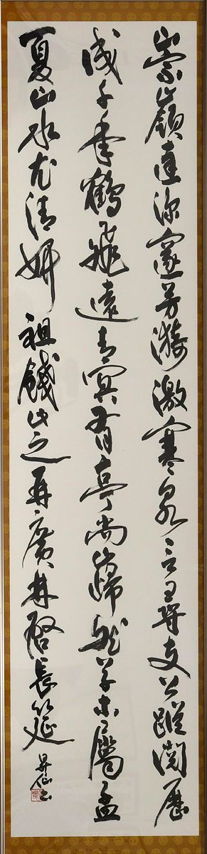 公募書道展 西谷さん(平川)第20回記念賞