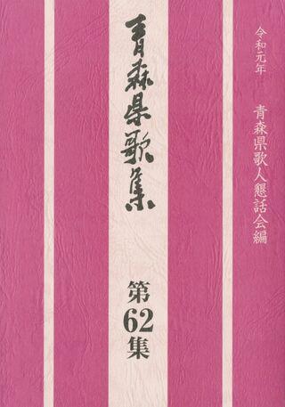 県歌人懇話会「青森県歌集第62集」刊行のお知らせ