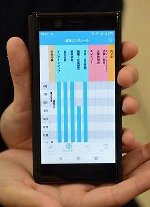 県公式就活アプリで見ることができる就活スケジュール