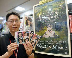 「FOURs」を手に受賞を祝福する細川店長=12日、弘前市のバンダレコードさくら野弘前店
