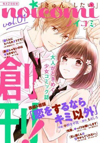 大人女性向け電子コミック誌『noicomi』創刊 コンセプトは「きゅん、したい。」で5作品掲載