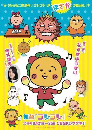 さくらももこさんの名作『コジコジ』舞台化、8月東京で上演 主演は乃木坂46向井葉月