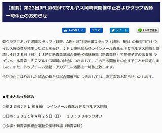 感染に「人ごとでない」と青森県内スポーツ界