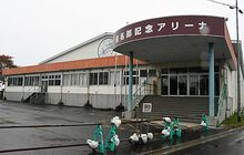 田名部アリーナ近く改修へ、3人制バスケ拠点に