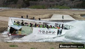 新しく整備した進入路から津軽白神湖に入る水陸両用バス=27日(西目屋村提供)