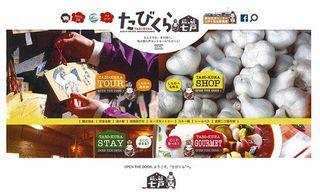 七戸町が観光総合サイト「旅の蔵」刷新