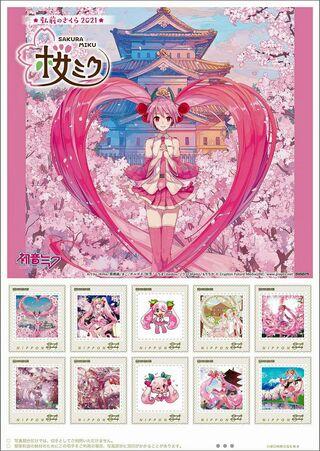 桜ミク、弘前さくらまつりが切手に
