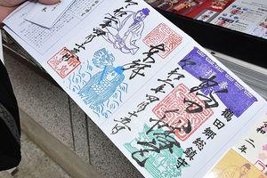 アマビエのイラストが描かれた鶴田八幡宮の疫病退散朱印と祈年祭限定の朱印