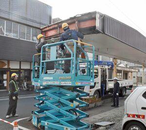 全撤去に向けた工事が始まった20年11月16日に同じ位置から撮影した
